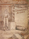 Atenas, 1896